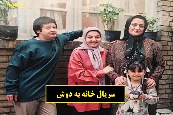 سریال خانه به دوش | بازیگران و خلاصه داستان سریال خانه به دوش + زمان پخش