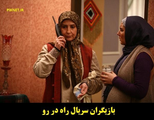 اسامی بازیگران سریال راه در رو با خلاصه داستان و زمان پخش