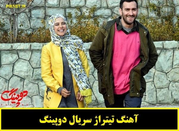 دانلود آهنگ تیتراژ پایانی سریال دوپینگ از محمد بحرانی