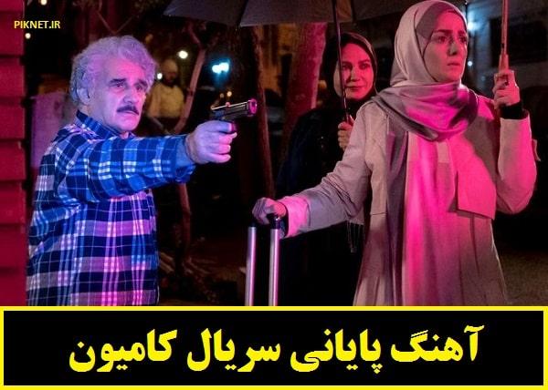 دانلود آهنگ تیتراژ پایانی سریال کامیون از حمید عابدی