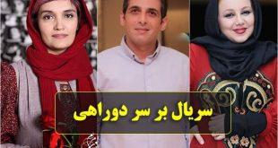 اسامی بازیگران سریال بر سر دوراهی + عکس| بیوگرافی بازیگران سریال بر سر دوراهی