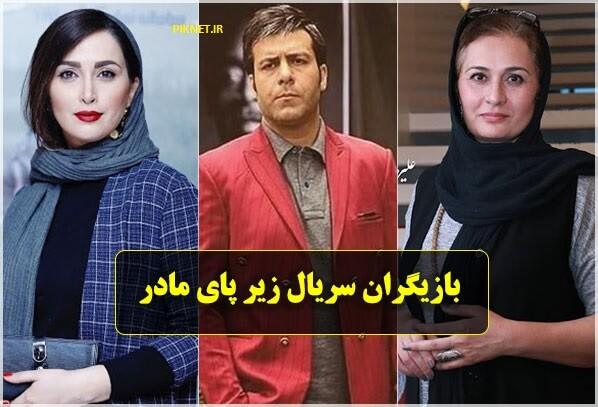 اسامی بازیگران سریال زیر پای مادر + عکس و خلاصه داستان