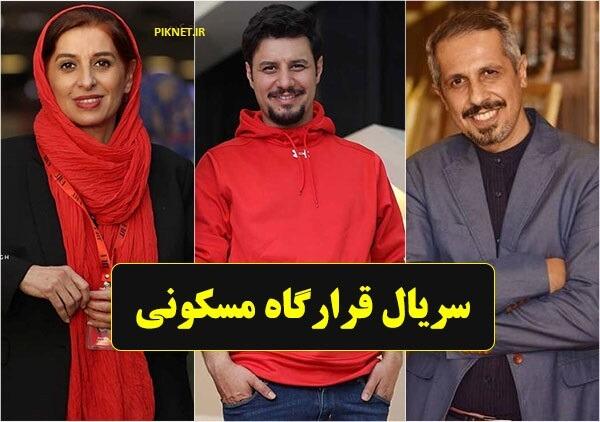 اسامی بازیگران سریال قرارگاه مسکونی + عکس و خلاصه داستان