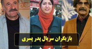 بیوگرافی بازیگران سریال پدر پسری با عکس و اسامی+ خلاصه داستان و زمان پخش