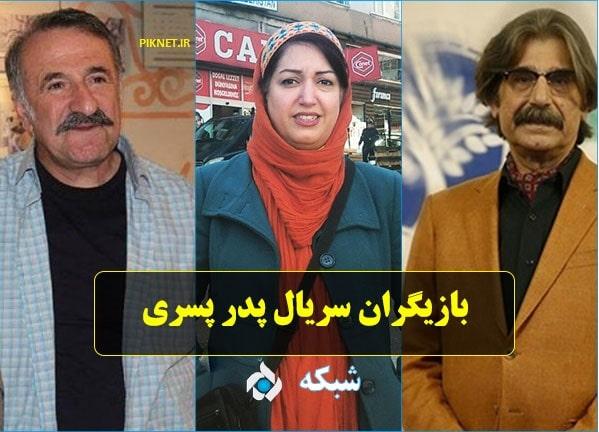 بیوگرافی بازیگران سریال پدر پسری با عکس و اسامی + خلاصه داستان