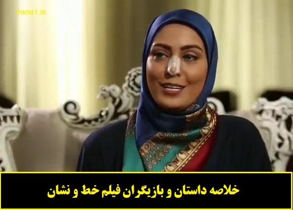 بازیگران و خلاصه داستان فیلم تلویزیونی خط و نشان + تیزر