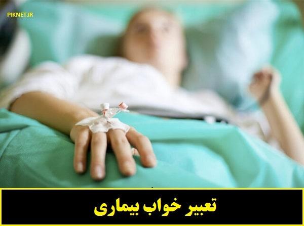 تعبیر خواب بیماری | دیدن بیماری در خواب چه تعبیری دارد؟