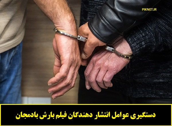 دستگیری عوامل انتشار دهندگان فیلم بارش بادمجان در پایتخت
