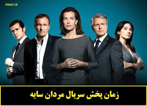 زمان پخش سریال مردان سایه از شبکه افق + بازیگران و داستان