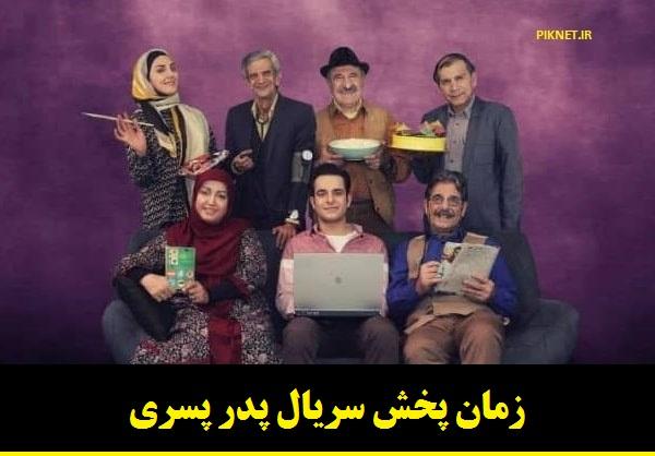 زمان پخش و تکرار سریال پدر پسری از شبکه 5