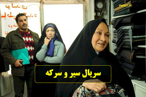 اسامی بازیگران سریال سیر و سرکه + خلاصه داستان