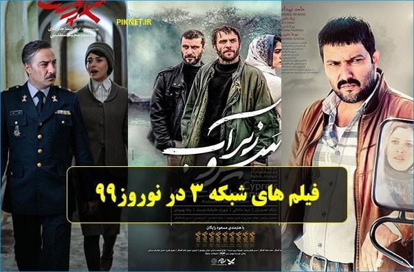 معرفی کامل فیلم های شبکه سه در نوروز 99+ روز و ساعت پخش