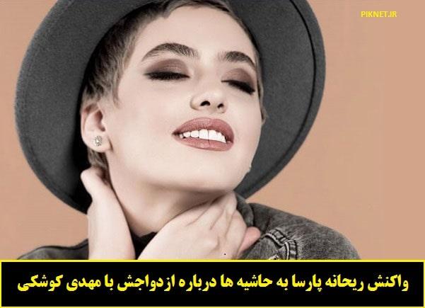 واکنش ریحانه پارسا به حاشیه ها درباره ازدواجش با مهدی کوشکی+عکس