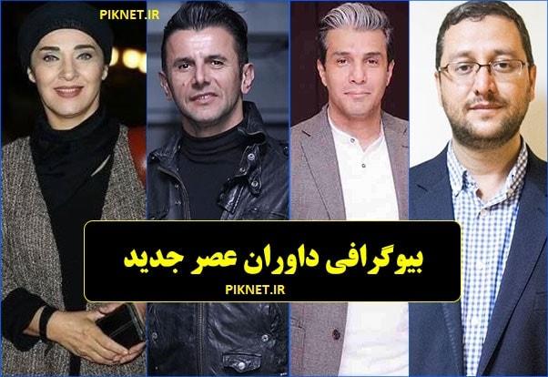 بیوگرافی داوران فصل دوم برنامه عصر جدید احسان علیخانی + عکس