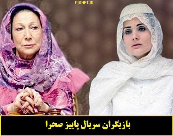 سریال پاییز صحرا | اسامی بازیگران سریال پاییز صحرا + خلاصه داستان