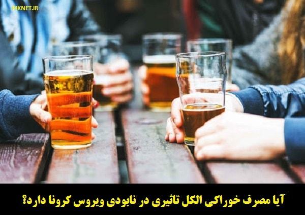 آیا مصرف خوراکی الکل تاثیری در نابودی ویروس کرونا دارد؟