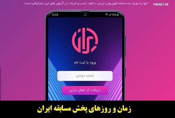 زمان و روزهای پخش مسابقه ایران با اجرای سام درخشانی از شبکه یک