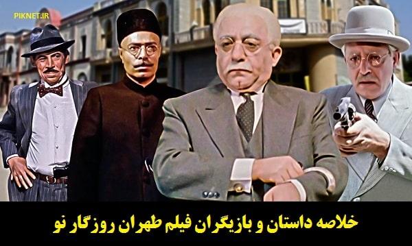 بازیگران و خلاصه داستان فیلم طهران روزگار نو + تصاویر