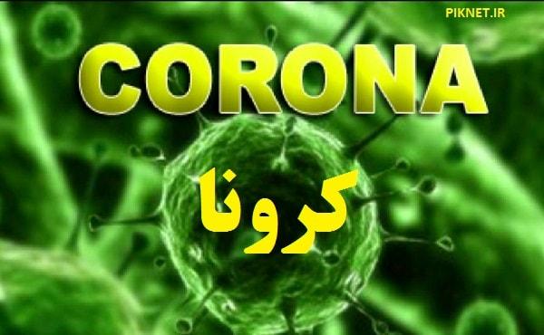 آخرین آمار مبتلایان به ویروس کرونا در ایران اعلام شد