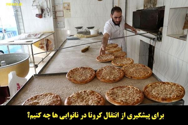 برای پیشگیری از انتقال کرونا در نانوایی ها چه کنیم؟