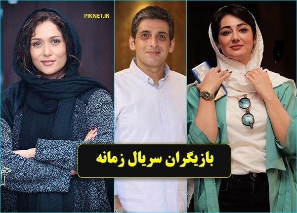اسامی بازیگران سریال زمانه + عکس، بیوگرافی و داستان سریال زمانه