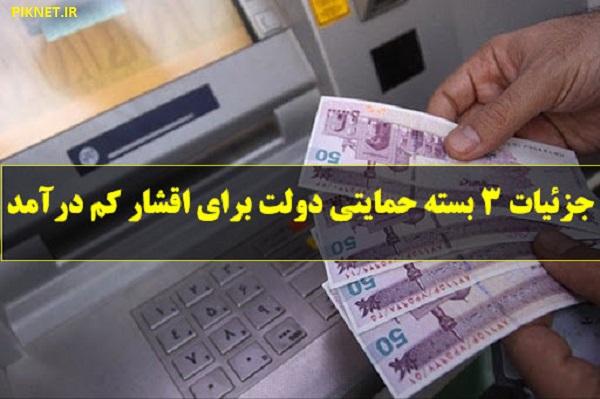 جزئیات 3 بسته حمایتی دولت برای اقشار کم درآمد| واریزی اول در اسفند ماه