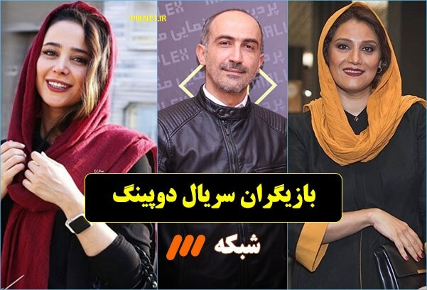 اسامی بازیگران سریال دوپینگ + عکس، بیوگرافی و خلاصه داستان سریال دوپینگ