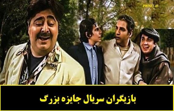 سریال جایزه بزرگ | اسامی بازیگران سریال جایزه بزرگ + خلاصه داستان