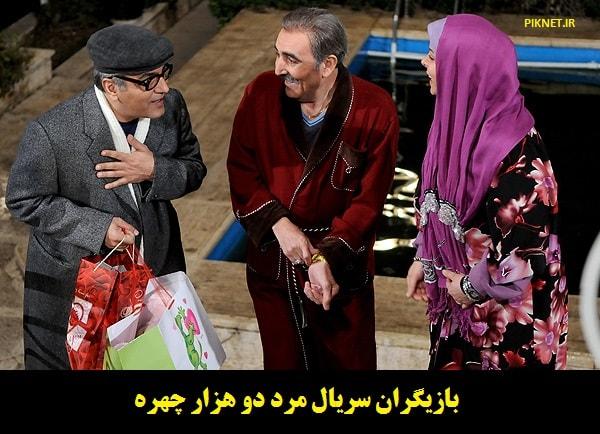 اسامی بازیگران سریال مرد دو هزار چهره با خلاصه داستان و تصاویر