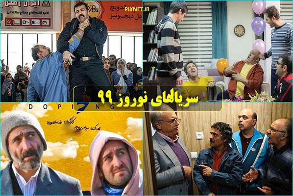 ساعت پخش سریال های نوروز 99 + معرفی بازیگران و خلاصه داستان