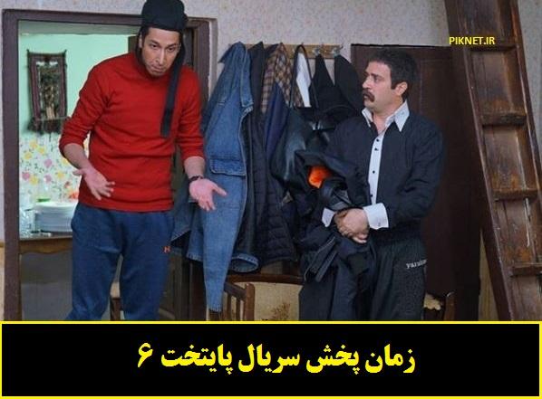 ساعت پخش و تکرار سریال پایتخت 6 از شبکه تماشا+ تیزر