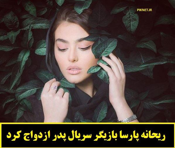 ریحانه پارسا بازیگر سریال پدر ازدواج کرد + عکس و بیوگرافی همسرش