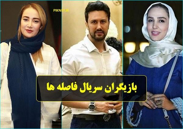 اسامی بازیگران سریال فاصله ها با عکس و بیوگرافی کامل+ خلاصه داستان
