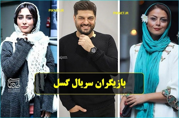 اسامی بازیگران سریال گسل با خلاصه داستان قسمت آخر و تصاویر