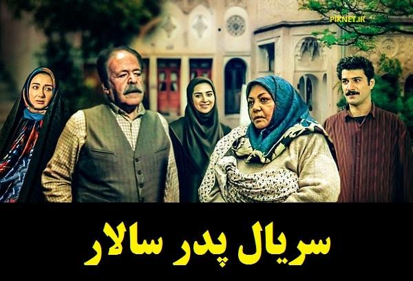 سریال پدر سالار | اسامی بازیگران سریال پدر سالار + نقش و خلاصه داستان