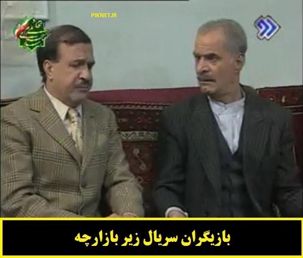 سریال زیر بازارچه | اسامی بازیگران و خلاصه داستان سریال زیر بازارچه