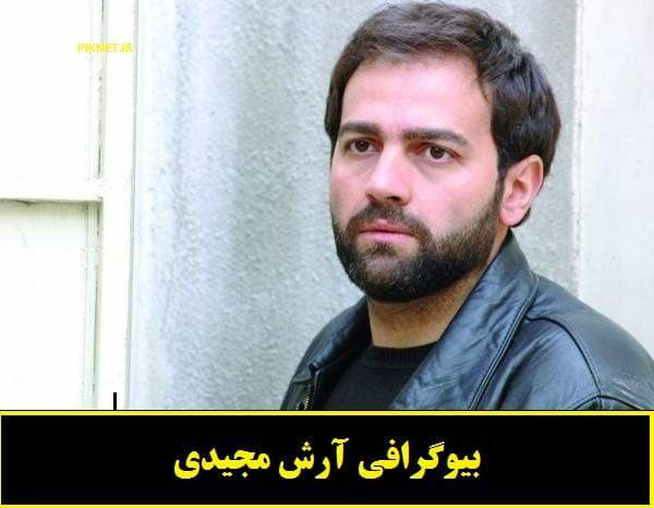 آرش مجیدی بازیگر نقش یحیی در سریال سرباز + عکس و بیوگرافی