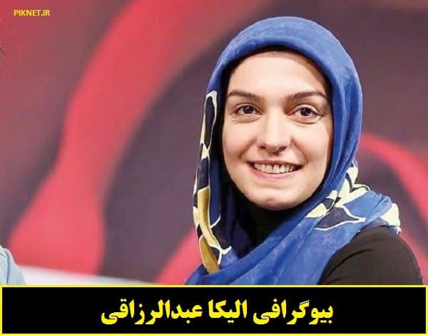 الیکا عبدالرزاقی بازیگر نقش یلدا در سریال سرباز + عکس و بیوگرافی
