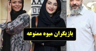 اسامی بازیگران سریال میوه ممنوعه + عکس و بیوگرافی بازیگران