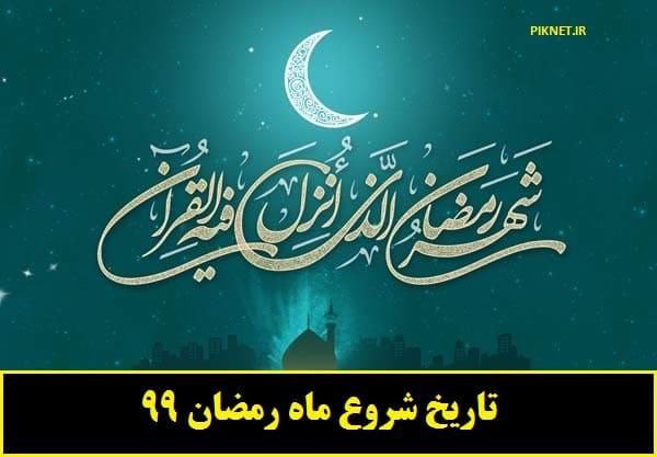 تاریخ شروع ماه رمضان 99 چه روزی است؟