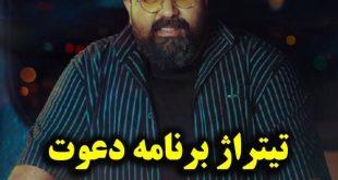 دانلود آهنگ تیتراژ برنامه دعوت رضا صادقی