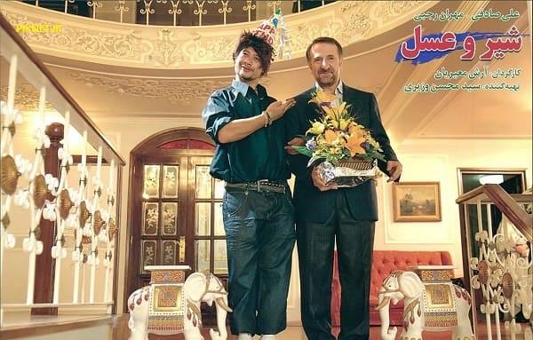 خلاصه داستان فیلم شیر و عسل