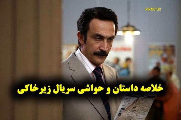 خلاصه داستان سریال زیرخاکی + حواشی سریال