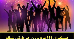 دستگیری ۱۱۱ مرد و زن در پارتی شبانه