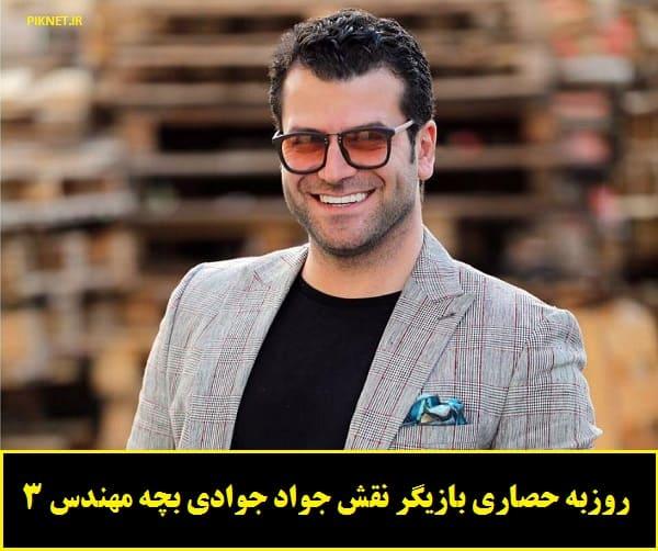 بازیگر نقش جواد جوادی در سریال بچه مهندس 3 | عکس و بیوگرافی روزبه حصاری