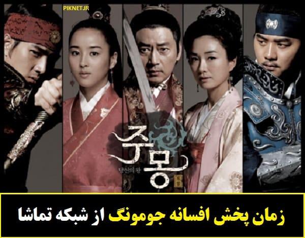 زمان پخش و تکرار سریال افسانه جومونگ از شبکه تماشا