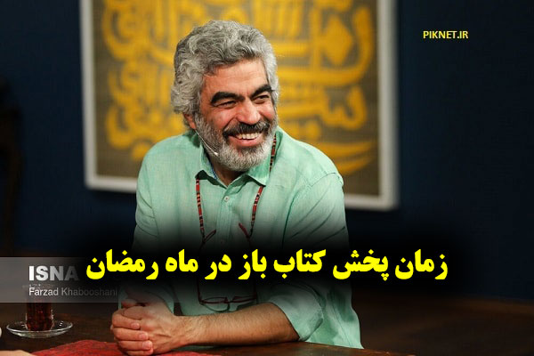 زمان پخش و تکرار برنامه کتاب باز در ماه رمضان