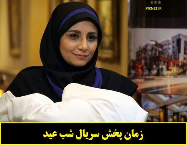 زمان پخش و تکرار سریال شب عید از شبکه آی فیلم