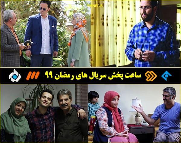 ساعت پخش و تکرار سریال های رمضان 99