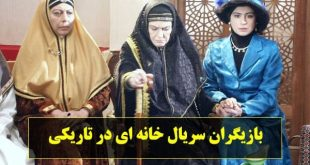 اسامی بازیگران سریال خانه ای در تاریکی + عکس و خلاصه داستان